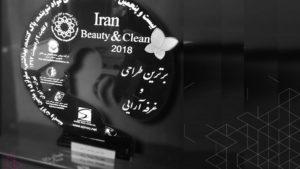 ایساتیس برنده جایزه برترین طراحی و غرفه آرایی در نمایشگاه ایران بیوتی ۹۷